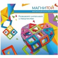Магнитный конструктор Сердце 30 деталей Магнитой LL-1009