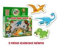Магнитная игра Парк динозавров